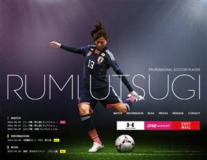 宇津木瑠美選手公式サイト