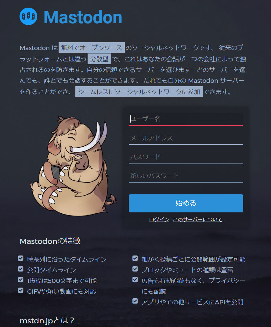 mstdn.jp 画像